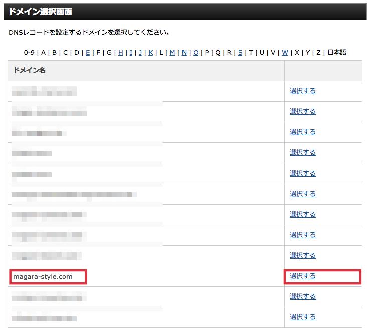 DNSレコード Search Console