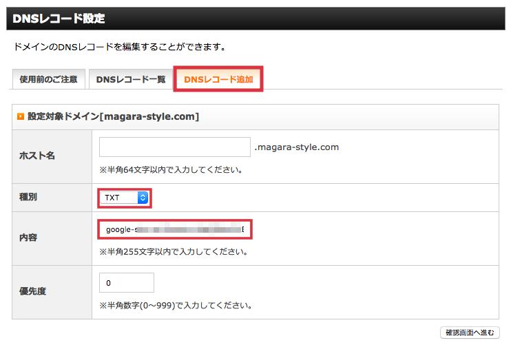 DNSレコード設定 エックスサーバー