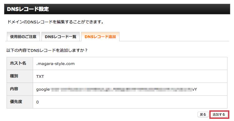 DNSレコード ドメインプロパティ