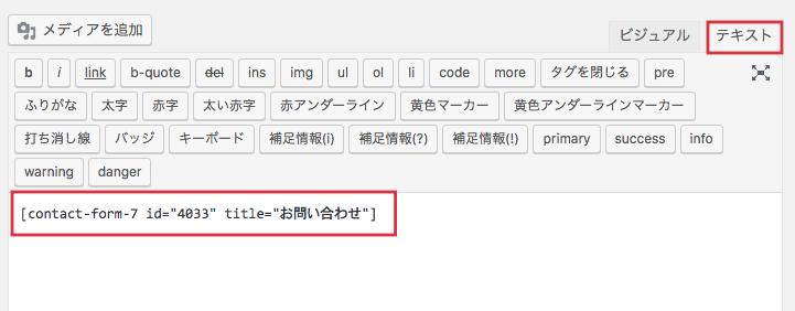 Contact Form 7 テキストモード