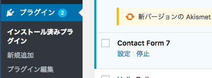 Contact Form 7 設定