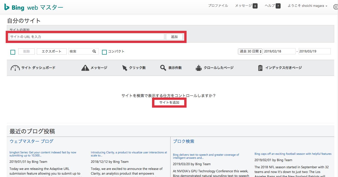 Bing ウェブマスターツール 登録方法