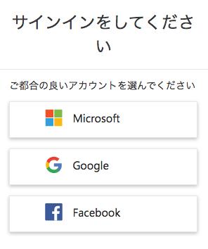 Bing サインイン