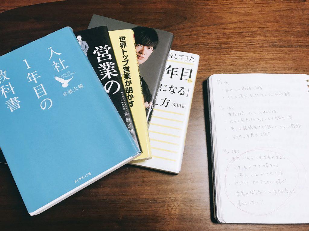 営業時代の本&ノート